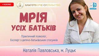 Наталя Павловська про гармонійні стосунки між дітьми та батьками | Благотворче суспільство