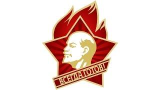 Поздравление А.В. Волохова с 95-летием пионерской организации.