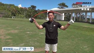 Repeat youtube video 武市悦宏プロのデラトーク 『SWING STICK Ⅱ 解説&使い方』