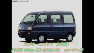 スズキ・エブリイ(3代目)F6A型 660cc 直3 SOHC NA エンジン音