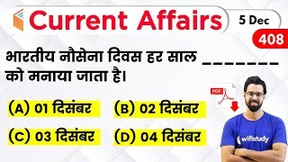 5:00 AM - Current Affairs 2019 | 5 Dec 2019 | Current Affairs Today | wifistudy