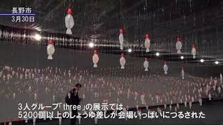 解体前最後の展示盛況 長野県信濃美術館が2021年春めどに改築