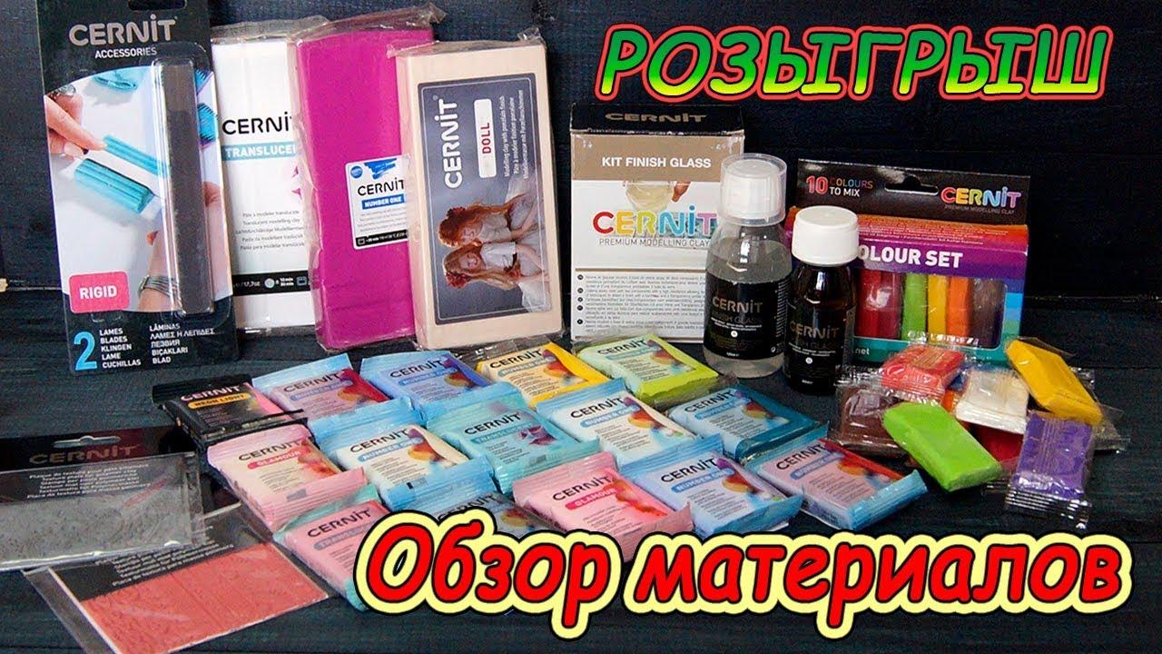 Посылка ❤ Распаковка ❤ Розыгрыш ❤ Обзор материалов для творчества ❤ Интернет-магазин Пластилинкин