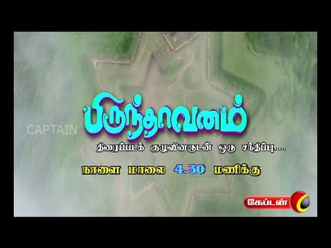 Brindhaavanam is an Indian Tamil language comedy drama film directed by Radha Mohan and produced by Shan Sutharsan.[2] The film stars Vivek and Arulnithi in the lead roles, while Tanya portrays the leading female role. Featuring music composed by Vishal Chandrasekhar  Like: https://www.facebook.com/CaptainTelevision/ Follow: https://twitter.com/captainnewstv Web:  http://www.captainmedia.in