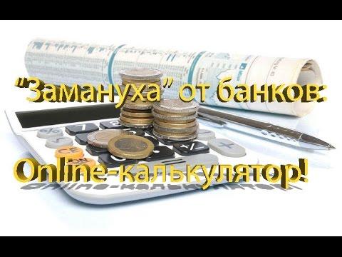 """Очередной """"трюк"""" банков - Online-калькулятор! (Все о кредитах от РДМ-Импорт)"""