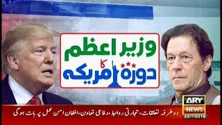 PM Khan Meets President Donald Trump   Special Transmission 9Pm To 10Pm