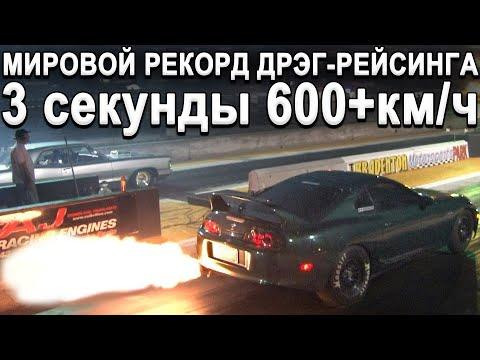 600+км.ч за 3
