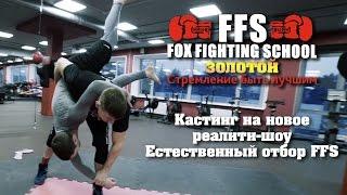 Борцовский клуб объявляет кастинг на новое реалити-шоу Естественный отбор FFS
