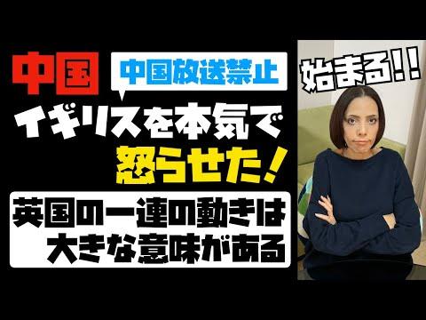 2021/03/12 【緊張感高まる】中国、イギリスを本気で怒らせた。中国国営テレビ放送中止に!英国の一連の動きには大きな意味がある。