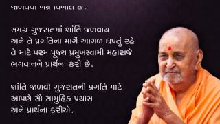Humble Appeal for Peace, Gujarat, India