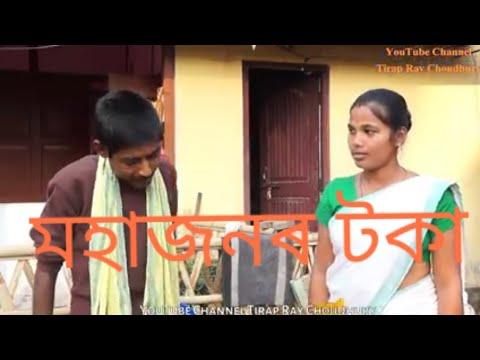 মহাজনৰ টকা ll funny video ll Tirap Ray Choudhury ll