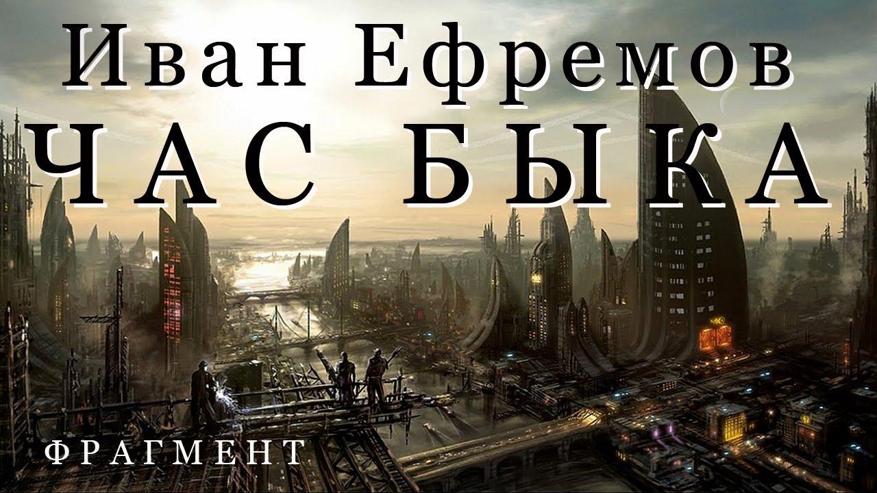Картинки по запросу Иван Ефремов