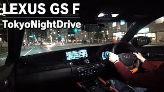 LEXUS GS F Tokyo Night Drive 東京の夜の街をレクサスGS Fからお届けします。 ゆったりと流れる東京の景色とGS Fサウンドをお楽しみください #レクサス #GS #夜景 ...
