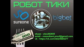 Робот Тики | Обзор сканера вилки в 1 клик | Bigbet | Sureone