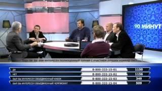 90 минут+ от 26.11.2012 Спартак-Динамо 17 тур ЧР 2012-13