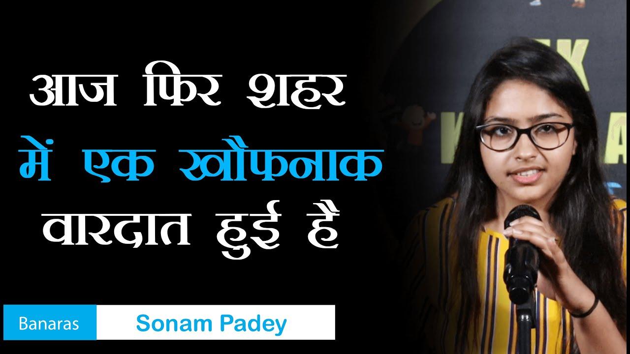 Aaj Fir Shehr Me Ek Khaufnaak Vardaat Hui Hai   Sonam Pandey Poetry   Ek Khwaab Poetry
