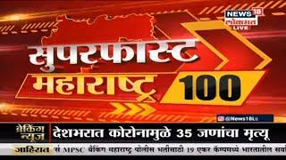 Morning Top Headlines   Superfast Maharashtra   Speed News   Marathi Batmya
