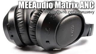 Беспроводные наушники Matrix Cinema с активным шумоподавлением