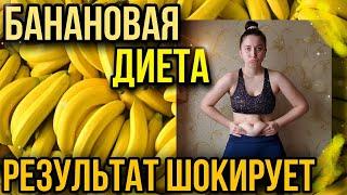БАНАНОВАЯ ДИЕТА КАК ПОХУДЕТЬ НА 28КГ Разгрузочный день для Похудения 1 кг за День шок