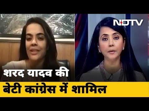Bihar Elections 2020: Sharad Yadav की बेटी Subhashini Yadav Congress में शामिल, लड़ेंगी चुनाव