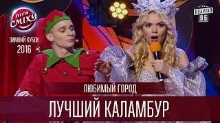 Любимый Город - Лучший каламбур | Лига Смеха, Зимний Кубок 17.12.2016