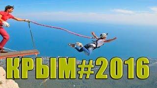 видео Активный отдых в Крыму
