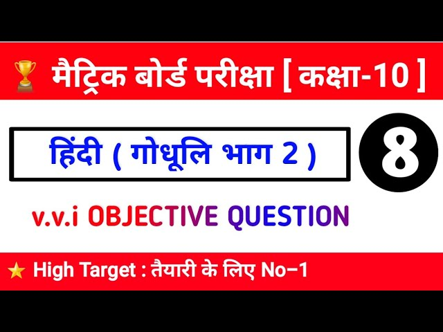 Matric 2020 ka Question | 10th board ka Question | vvi Question class 10th |Hindi हिन्दी PART- 8