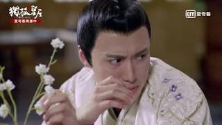 《獨孤皇后》 第26集預告 愛奇藝台灣站