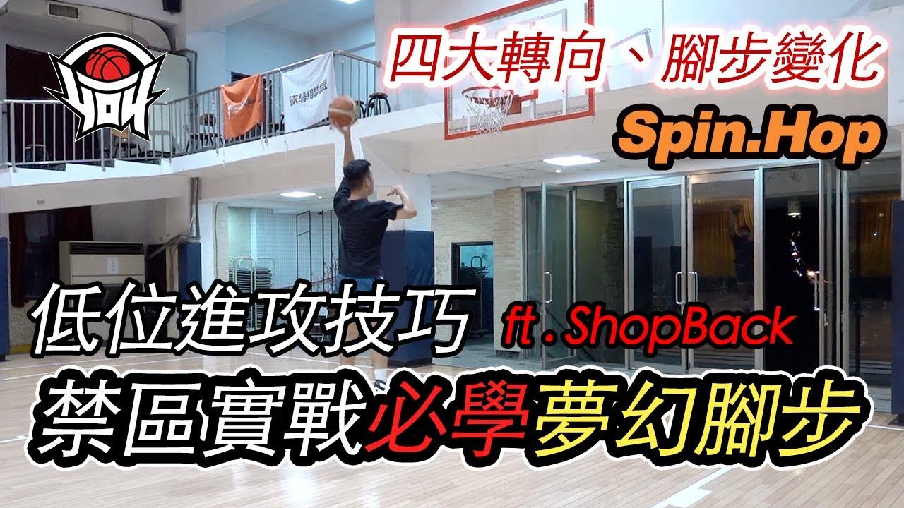 籃球教學 - 禁區實戰夢幻腳步,學會解讀防守運用進攻技巧「Spin,Hop」Ft,ShopBack|yo4籃球