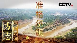 《中国影像方志》 第333集 内蒙古准格尔旗篇| CCTV科教