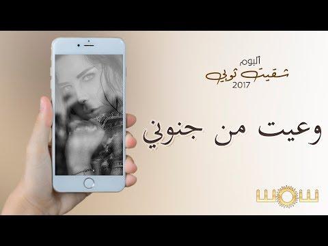 شمس - وعيت من جنوني (حصرياً) | من ألبوم شقيت ثوبي 2017