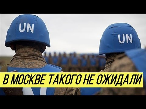 В ООН готовят введение миротворцев на Донбасс: названы сроки и раскрыты детали