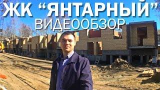 Видеообзор | ЖК Янтарный Северодвинск | Теплая керамика(, 2016-04-30T08:40:21.000Z)