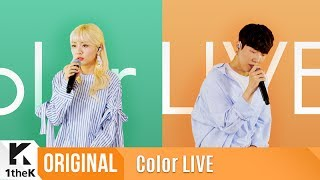Color LIVE(컬러라이브): Bolbbalgan4, 20 Years Of Age(볼빨간사춘기, 스무살)_We Loved(남이 될 수 있을까)(Full ver.)