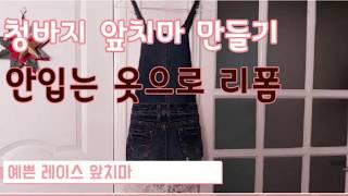 [리폼 맛집]안입는 한개의 옷으로 세가지변신 첫번째/청…