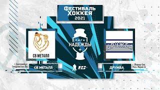 ЛХК СВ Металл (Екатеринбург) – Дружба (Йошкар-Ола)   Лига Надежды (13.05.21)
