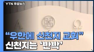 """""""우한에 신천지 교회있다"""" 파장...신천지는 반박 / …"""
