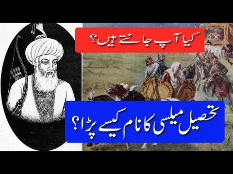 History Of Mailsi Name | Mailsi Name Meaning |History Of Mailsi In Urdu/hindi