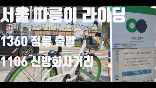 서울 따릉이 라이딩  ( 정릉 - 신방화사거리 )   …