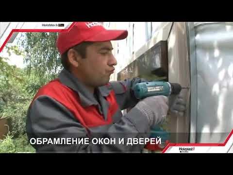 инструкция по монтажу сайдинга HOLZPLAST 27 07 2011 часть 2.avi