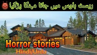 Hindi horror stories || ghost stories || (hindi animated stories) || horror stories ||
