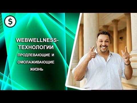 WEBWELLNESS-ТЕХНОЛОГИИ продлевающие и омолаживающие жизнь. Вебинар с Александр Бруштейн