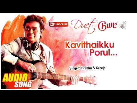 Kavithaikku Porul Song | Duet Tamil Movie Songs | Prabhu | Meenakshi | Ramesh Aravind | AR Rahman