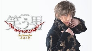 日本初演、ミュージカル『笑う男 The Eternal Love -永遠の愛-』で、グ...