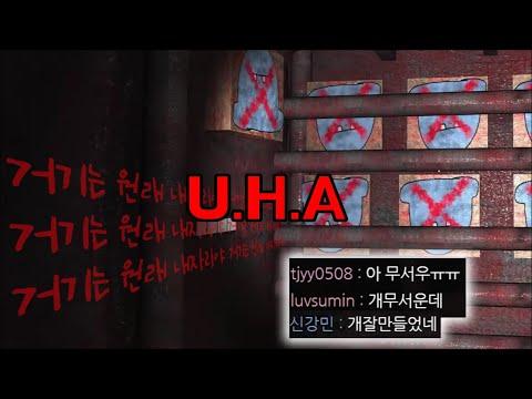 우주하마 안티팬이 만든 공포게임 U.H.A 너무 소름끼쳐...