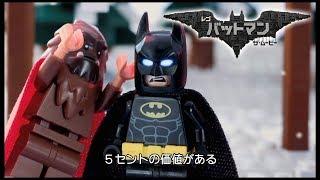 BD【映像特典】『レゴ®バットマン ザ・ムービー』アニメ短編集「バットマン、カナダへ行く」8.2リリース