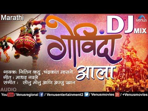 गाेविंदा आला | Govinda Aala - DJ Mix | Dj Sonu Monu | Nitin & Chandrakant | Best Dahi Handi Dj Songs