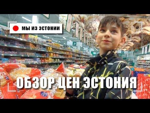 Эстония Цены на Еду и Продукты Питания Магазин Prisma