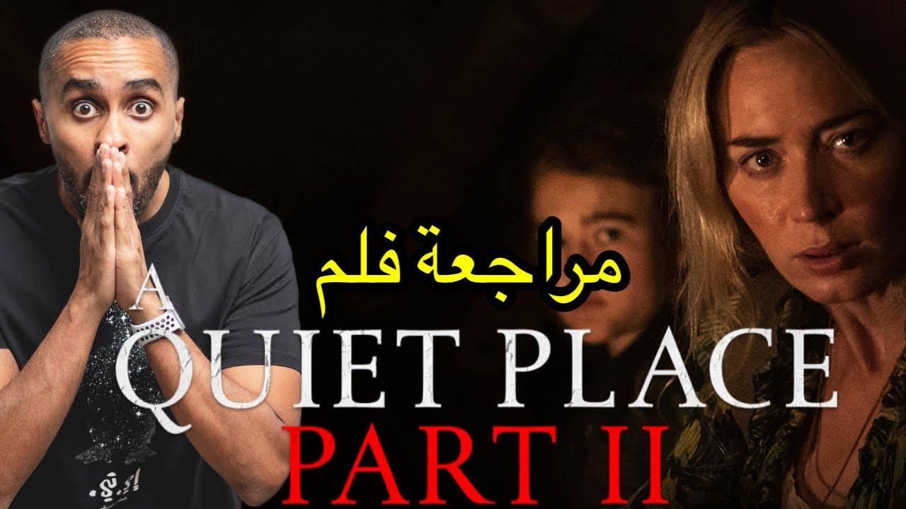 مراجعة فلم Quiet Place Part 2