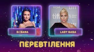 Вот этот образ! DJ Nana «стала» Lady Gaga! Закулисье Шаленої зірки